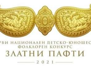 """Приключи конкурсът """"Златни пафти 2021"""" в Тутракан"""