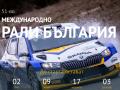 35-ekipazha-shte-se-sastezavat-na-rali-Balgariya-vav-Varna-rali.png