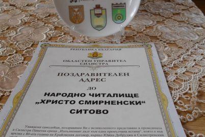 chitalishte-sitovo-plaket.jpg