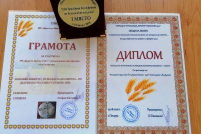 gramota-diploma-shitalishte-online-konkurs.jpg