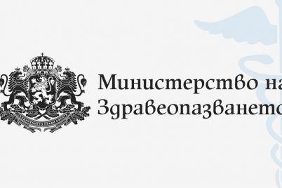 ministerstvo-na-zdraveopazvaneto.jpg